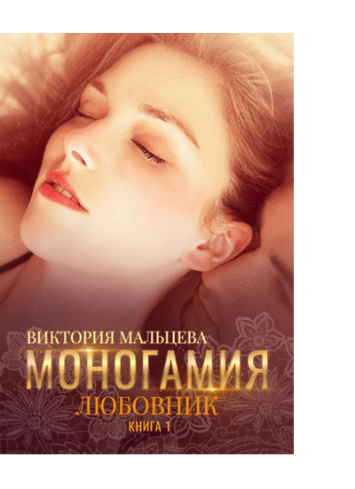 Monogamy_1_carousel-min