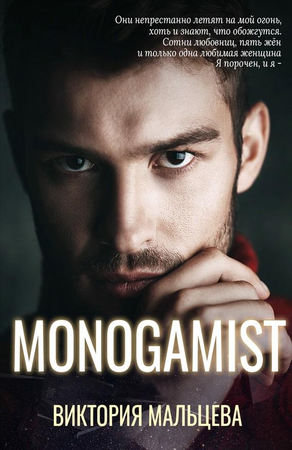 моногамист